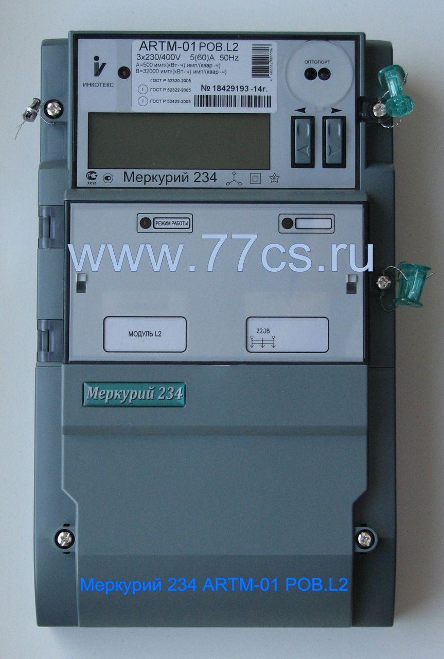 схема подключения электросчетчика меркурий 201 и узо